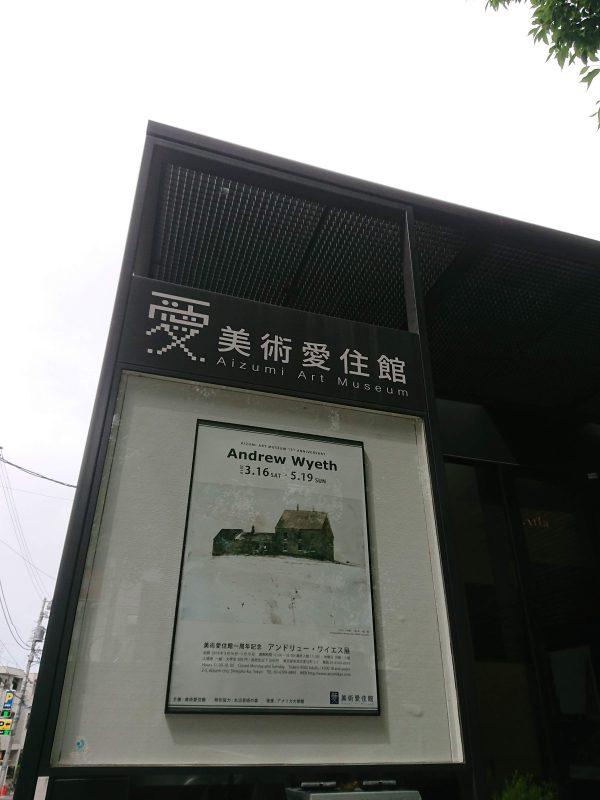 美術愛住館一周年記念 アンドリュー・ワイエス展