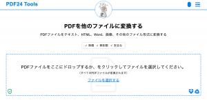 PDFファイルを他のファイルに変換する