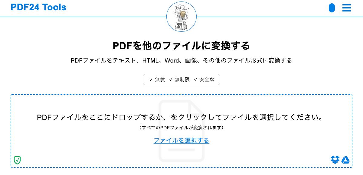 PDFを分割してJPEGやPNGに変換する無料オンラインツール(2