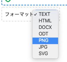ファイルフォーマット選択