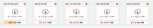 PDF to PNG アップロード中