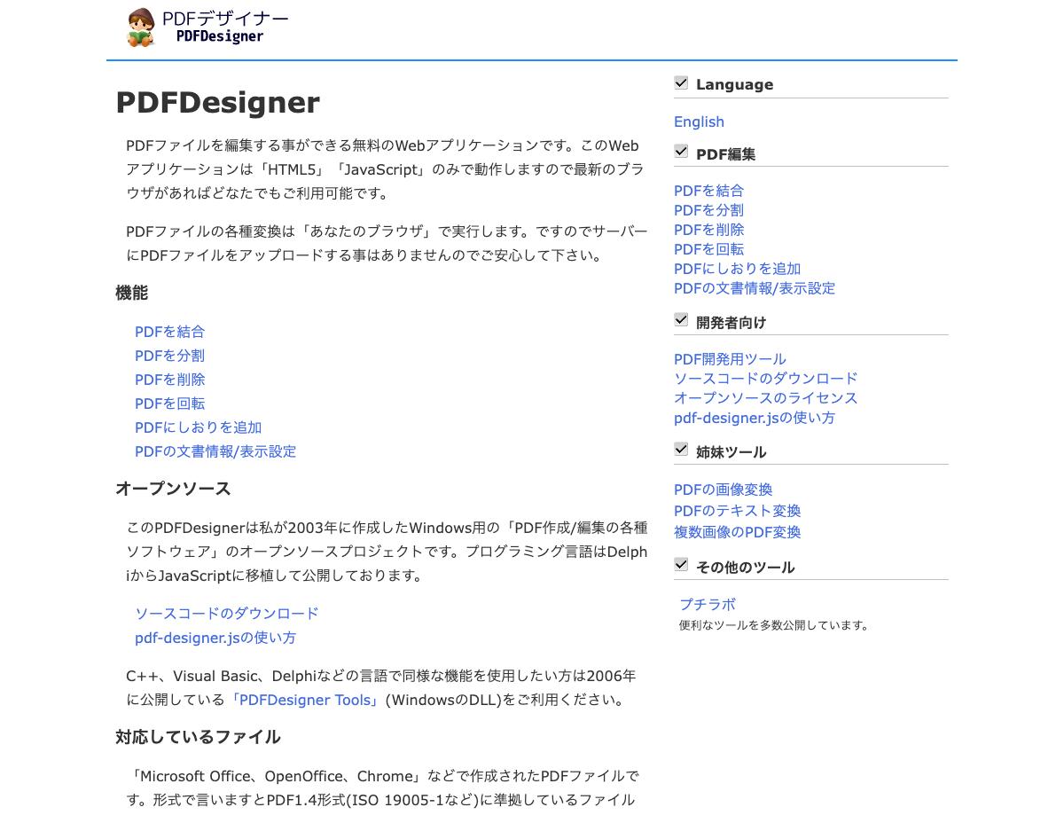 pdf jpeg 一括変換 online