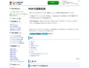 PDFの画像変換