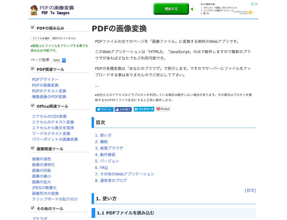 pdf 一太郎 変換 開けない hp