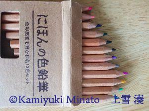 にほんの色鉛筆(出したところ)
