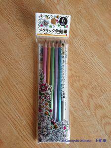 メタリック色鉛筆